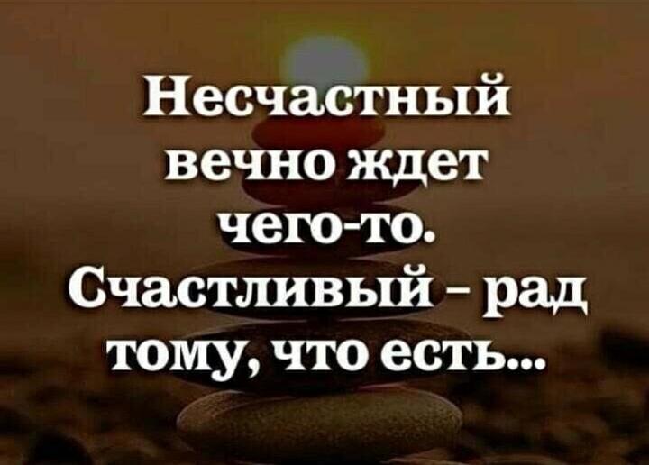 Счастье всегда складывается из каких-то обычных повседневных приятных мелочей...