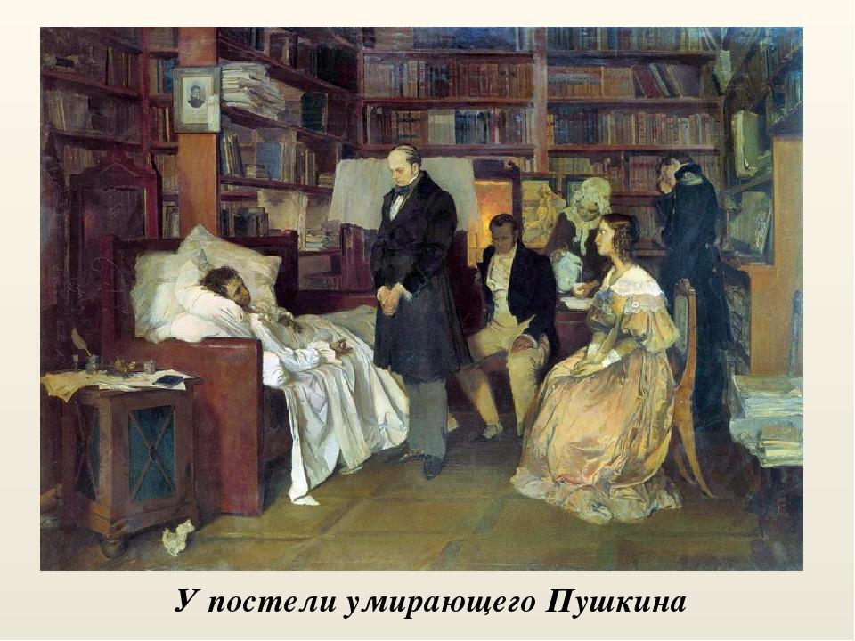 Записка от Николая I умирающему Пушкину