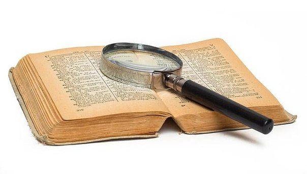 О. Д . Голубева «В мире книжных сокровищ»