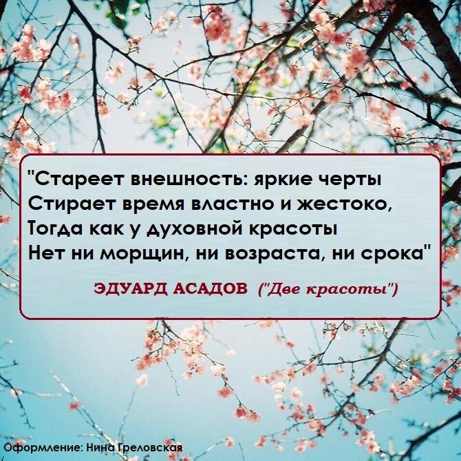 Эдуард Асадов. Когда мне говорят о красоте
