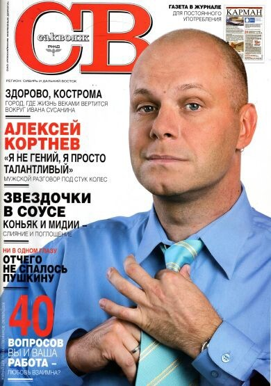 Алексей Анатольевич Кортнев