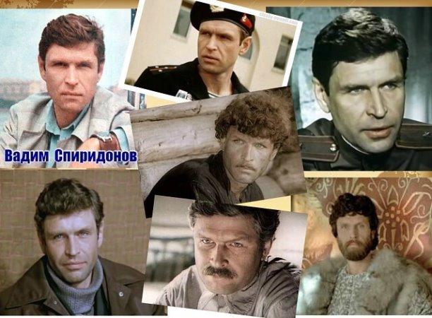 Вадим Семёнович Спиридонов