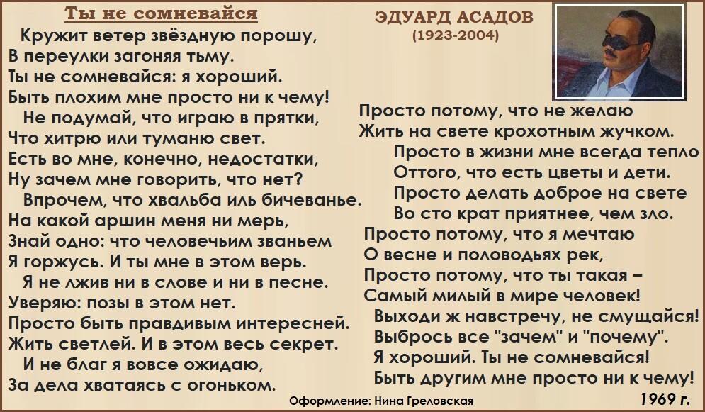 Эдуард Асадов. Сердечный совет