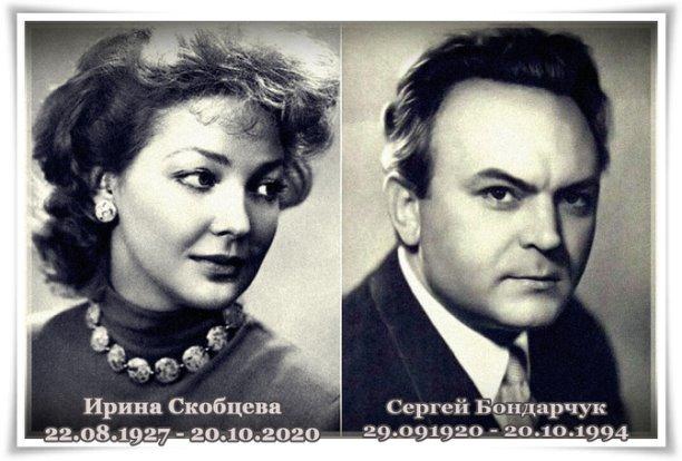 День памяти Сергея Фёдоровича Бондарчука и Ирины Константиновны Скобцевой