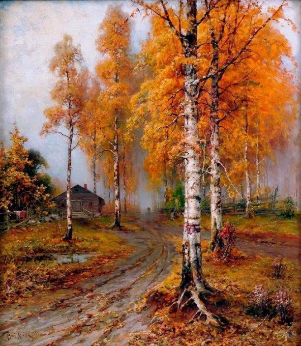 Александр Пушкин. Октябрь уж наступил