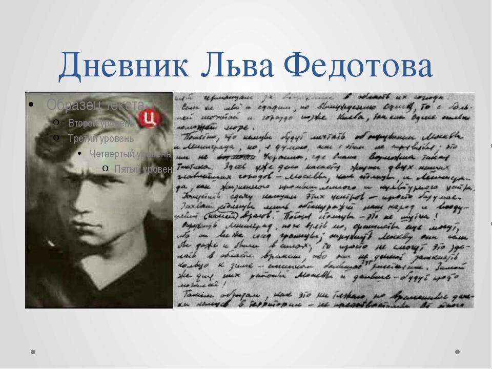 Лев Федотов